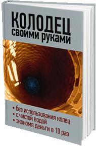 книга про то, как самому сделать колодец