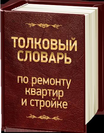 Толковый словарь по ремонту квартир