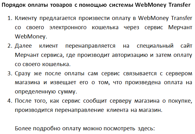 WebMoneyTransfer
