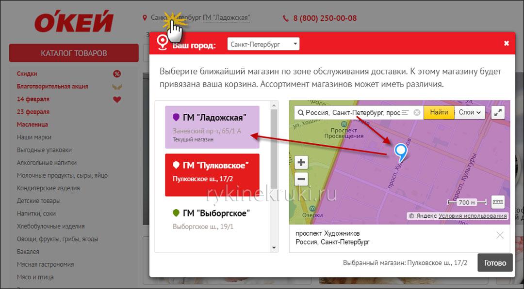 Доставка по городам России