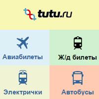 Авиа и железнодорожные билеты по России