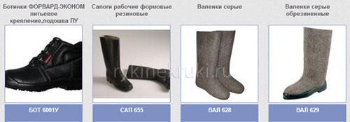 строительная обувь