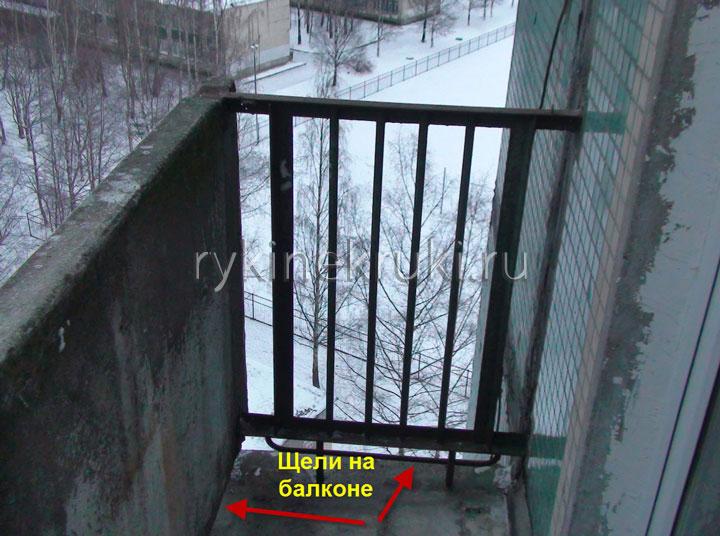 Как и чем заделать щель на балконе между полом и парапетом