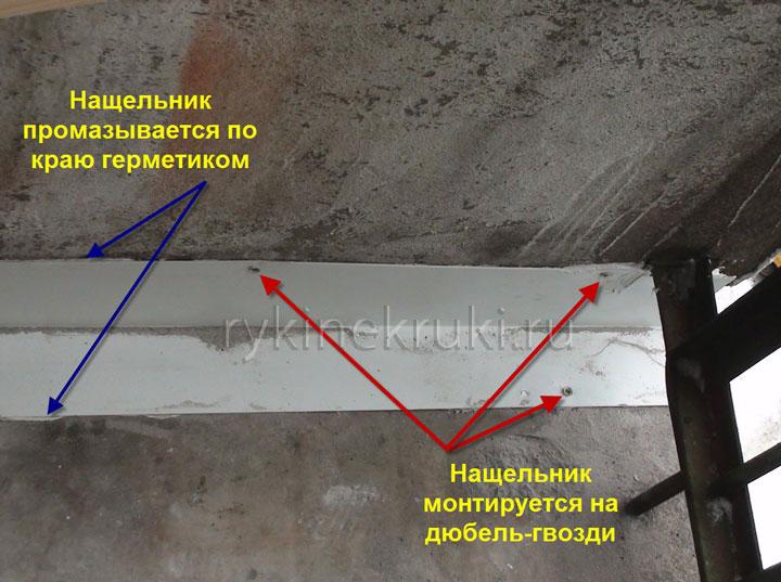 заделка щелей на балконе