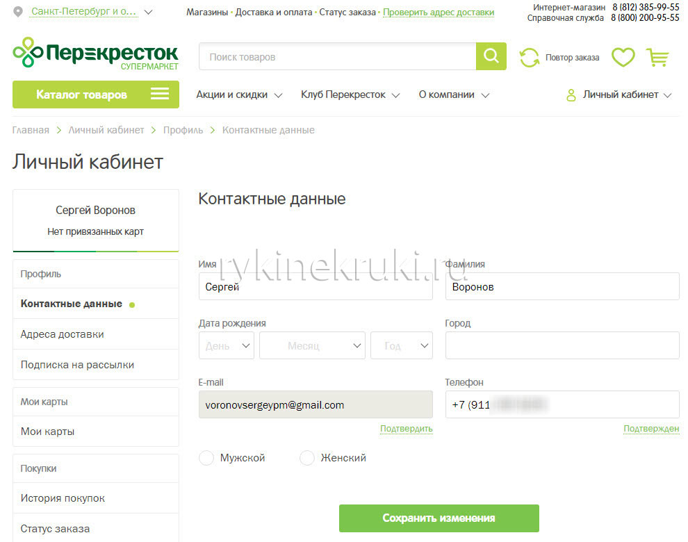Перекресток. Доставка продуктов по Москве