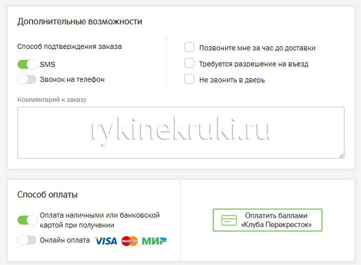 заказ еды до дома по Санкт-Петербургу