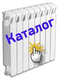 каталог радиаторов
