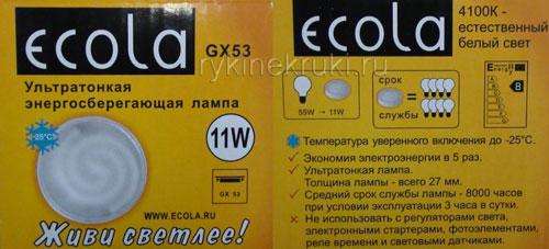 светильники энергосберегающие