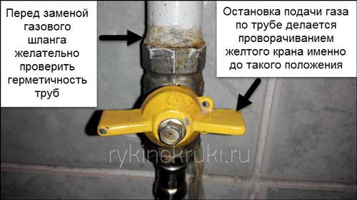 подключение газовой плиты гибким шлангом