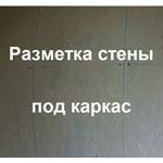 разметка стен под гипсокартон