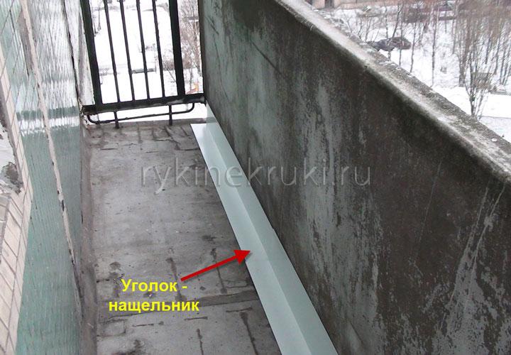 уголок-нащельник на балконе